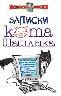 Полные записки кота Шашлыка  Экслер Алекс